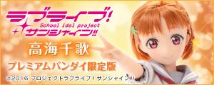 1/6ピュアニーモキャラクターシリーズ №100-PB 『ラブライブ!サンシャイン!!』 高海千歌 プレミアムバンダイ限定版