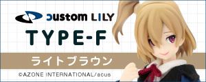 Type-F 髪色:ライトブラウン
