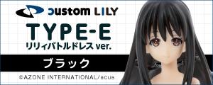 TYPE-E リリィバトルドレスver. (ブラック)