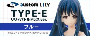 TYPE-E リリィバトルドレスver. (ブルー)