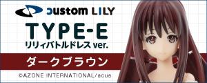 TYPE-E リリィバトルドレスver. (ダークブラウン)