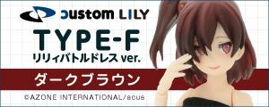 Type-F リリィバトルドレスver. 髪色:ダークブラウン