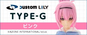 Type-G ピンク
