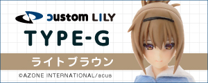 Type-G ライトブラウン