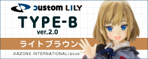 TYPE-B ver.2.0(ライトブラウン)