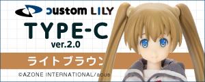 TYPE-C ver.2.0 (ライトブラウン)