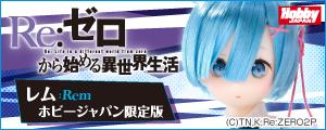 『Re:ゼロから始める異世界生活』 レム ホビージャパン限定版