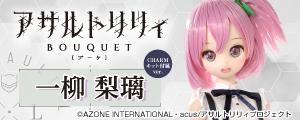 アサルトリリィ BOUQUET/一柳梨璃(CHRAM付属ver.)