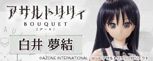アサルトリリィ BOUQUET/白井夢結