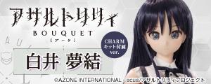 アサルトリリィ BOUQUET/白井夢結(CHARM付属ver.)
