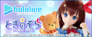 1/3アナザーリアリスティックキャラクターシリーズ No.020 『ホロライブ』 ときのそら あん肝ソフビ人形付属ver.