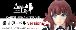 楓・J・ヌーベル(かえで・ジョアン・ヌーベル)version2.0
