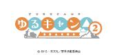 ゆるキャン△ SEAZON2