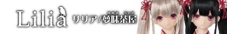 リリア/夢見茶屋