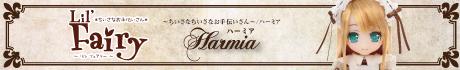 ハーミア1st