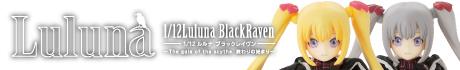 1/12Luluna(ルルナ) BlackRaven~The gale of the scythe. 終わりの始まり~