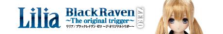 48Lilia(リリア)/BlackRaven ZERO~The original trigger~ ジ・オリジナルトリガー