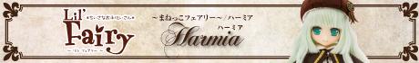 ~まねっこフェアリー~/ハーミア