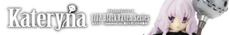 1/12Kateryna(カテリナ)BlackRaven~Gladewood city.変わり者とその守護者~