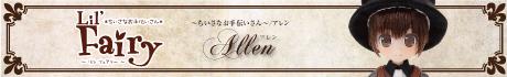 ~ちいさなお手伝いさん~/アレン