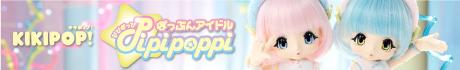 ぽっぷん☆アイドル Pipipoppi