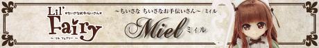 ~ちいさな ちいさなお手伝いさん~/ミィル