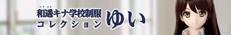 和遥キナ学校制服コレクション/ゆい