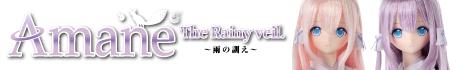 Amane(あまね)/The Rainy veil. ~雨の訓え~