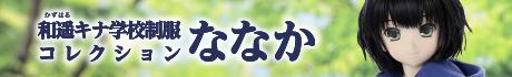 和遥キナ学校制服コレクション/ななか