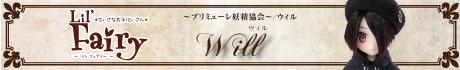 ~プリミューレ妖精協会~/ウィル