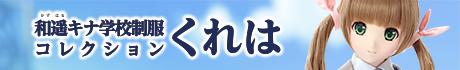 和遥キナ学校制服コレクション/くれは