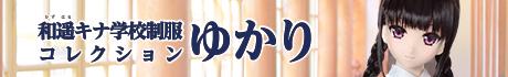 和遥キナ学校制服コレクション/ゆかり