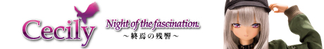 Cecily/Night of the fascination.~終焉の残響~