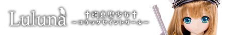 Luluna(ルルナ)/†拘束聖少女†