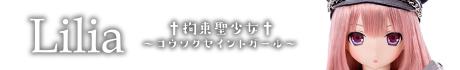 Lilia(リリア)/†拘束聖少女†
