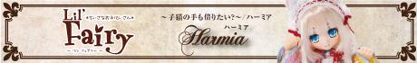 ~子猫の手も借りたい?~ / ハーミア
