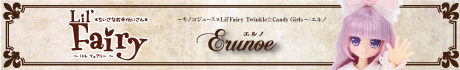 Twinkle☆Candy Girls/エルノ