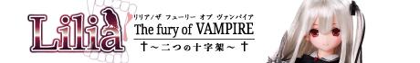 Lilia(リリア)/The fury of VAMPIRE~二つの十字架~