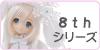 えっくす☆きゅーと8th