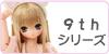 えっくす☆きゅーと9th