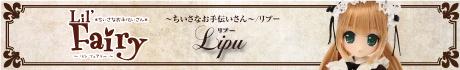 リプー1st