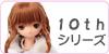 えっくす☆きゅーと10th