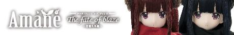 Amane/The fate of blaze~彷徨える魂~