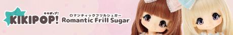 KIKIPOP! Romantic Frill Sugar