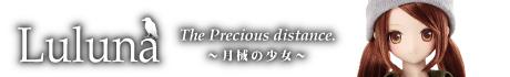 Luluna/The Precious distance