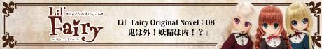 Lil'Fairy Original Novel:08