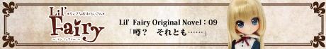 Lil'Fairy Original Novel:09