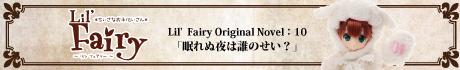 Lil'Fairy Original Novel:10