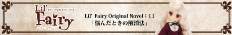 Lil'Fairy Original Novel:11