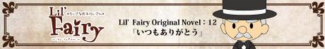 Lil'Fairy Original Novel:12